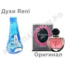 Reni 435 Аромат направления POISON GIRL (Christian Dior)